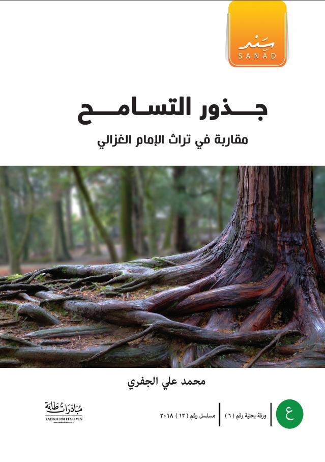 جذور التسامح الشيخ محمد علي الجفري
