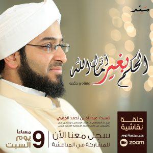 الشيخ المعلم/ عبدالله الجفري